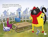 Детская книга Роб Скоттон: Котенок Шмяк. Падай, снежок!Для детей от 3 лет, фото 5