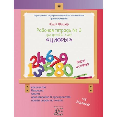 """Рабочая тетрадь Ю.Фишер №3 для детей 3-4 лет """"Цифры"""""""