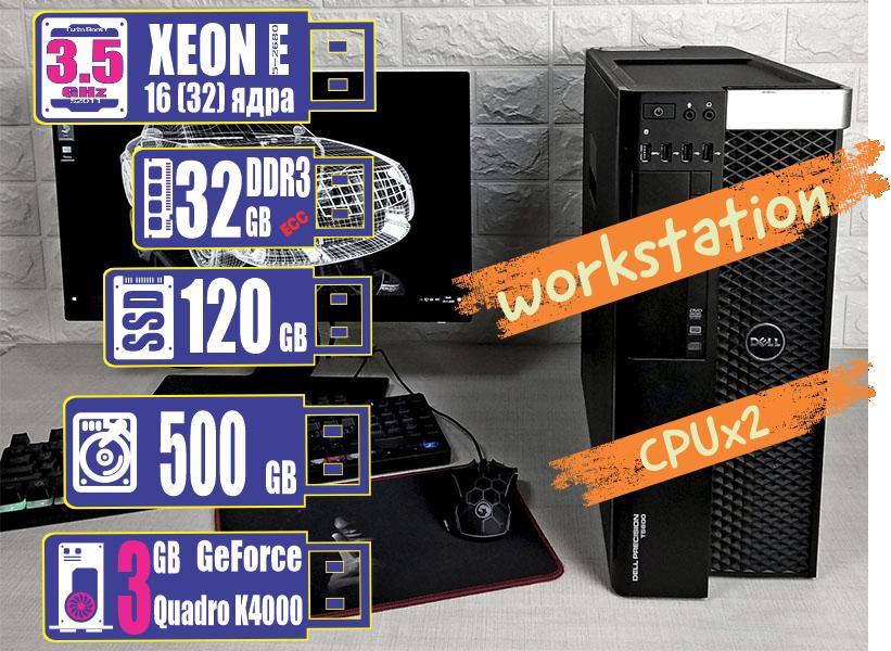 Рабочая станция Dell T5600/e5-2680x2/32Gb/HDD 500Gb/SSD 120Gb/Quadro K4000 3GB