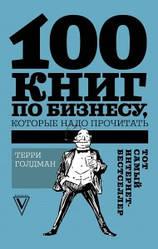 100 книг по бизнесу, которые надо прочитать. Терри Голдман