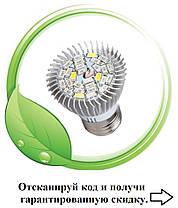 Фито лампа DIY ELECTRONIX 25W E27 с ИК и УФ светодиодами