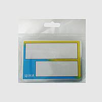 Ламинированные ценники 90х60 (мм)