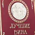 """Книга в шкіряній палітурці """"Кращі вина"""", фото 6"""