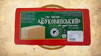 "Сыр твердый ""Буковинский"" 45% ДСТУ"