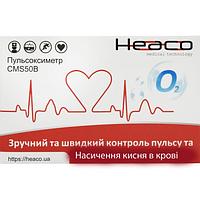Пульсоксиметр СMS50B HEACO