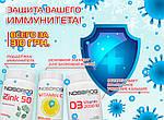Добавки для укрепления иммунитета от NOSOROG 🔰