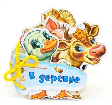 """Отгадай-ка """"В деревне"""" /рус/ - М 248012 Р / (30) """"RANOK"""""""