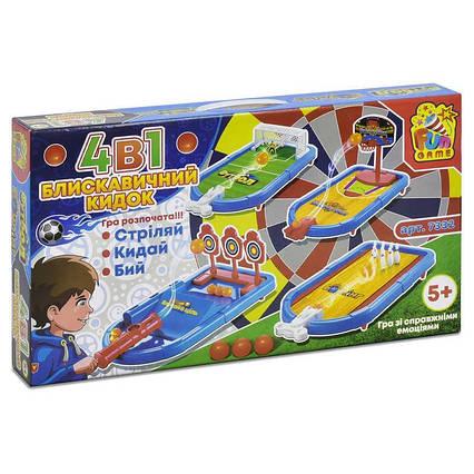 """Настільна гра """"Бліскавічній кидок 4 в 1"""" 7332 (9) """"FUN GAME"""", в коробці"""