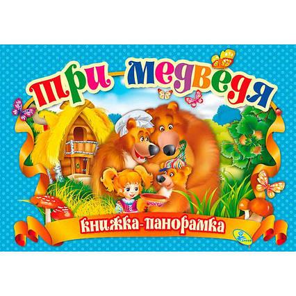 """Панорамка """"Три медведя"""" (рус)9786176632429 (10)"""