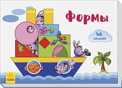 """Окошки для крошки """"Формы"""" А736002Р (10) """"RANOK"""", рус.яз"""