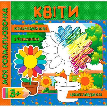 """Моя розмальовочка (з колльоровим фоном, підказками та цікавими завданнями): """"Квіти"""" RI18081802 (у)"""