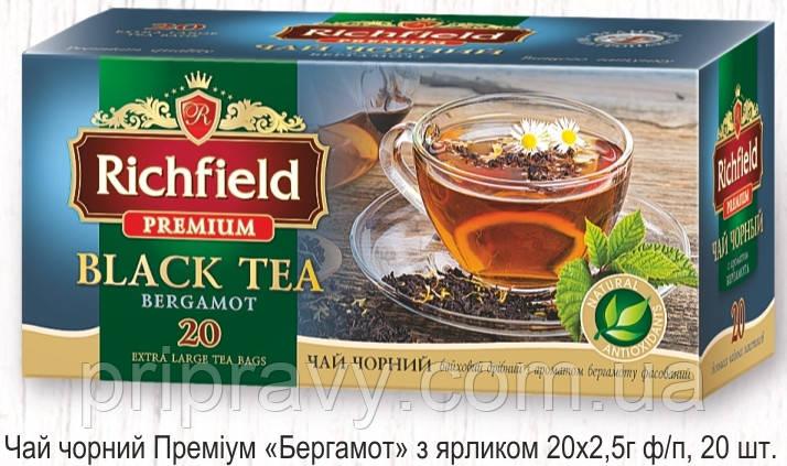 Чай черный с бергамотом Премиум, ТМ Richfield, 20 пак. 2,5г