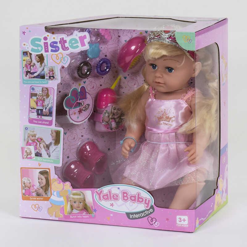 Кукла функциональная Сестричка BLS 003 P (6) 6 функций, с аксессуарами, в коробке