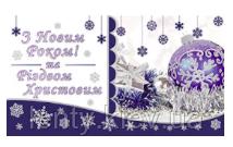 """Конверт для грошей новорічний """"З Новим роком та Різдвом Хрістовим!"""" Укр (синий)"""