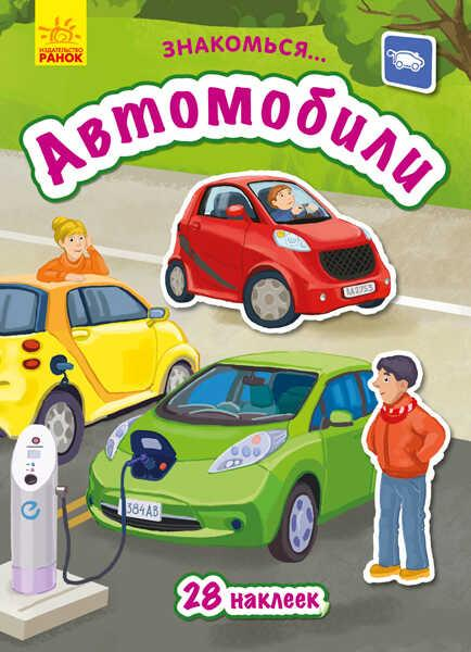 """Знайомся ...: Автомобілі (рус) Л945007Р (20) """"RANOK"""""""