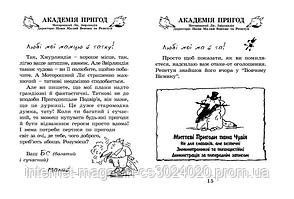 Геройська книжка Малого Вовчика. Вайброу Іан, фото 3