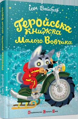 Геройська книжка Малого Вовчика. Вайброу Іан