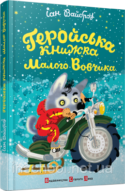 Геройська книжка Малого Вовчика. Вайброу Іан, фото 2