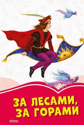 "Коралловые сказки: ""За лесами, за горами"" /рус/ (10) С1223008Р ""RANOK"""