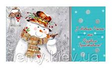 """Конверт для грошей новорічний """"З Новим роком та Різдвом Хрістовим!"""" Укр (Мятный)"""