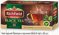 Чай черный Премиум, ТМ Richfield, 20 пак. 2,5г, фото 1