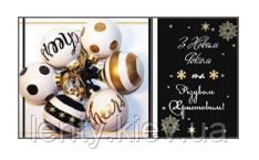 """Конверт для грошей новорічний """"З Новим роком та Різдвом Хрістовим!"""" Укр (Черно-золотой)"""