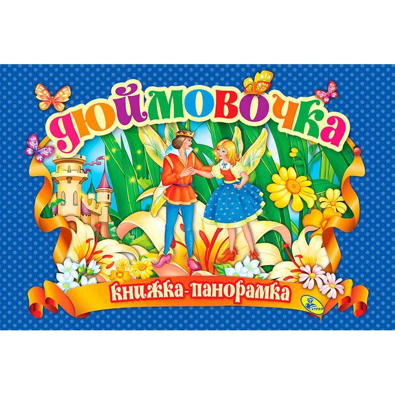 "Панорамка (укр) ""Дюймовочка"" 9786176632962 (10)"