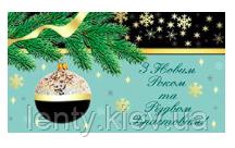 """Конверт для грошей новорічний """"З Новим роком та Різдвом Хрістовим!"""" Укр (Черно-мятный)"""