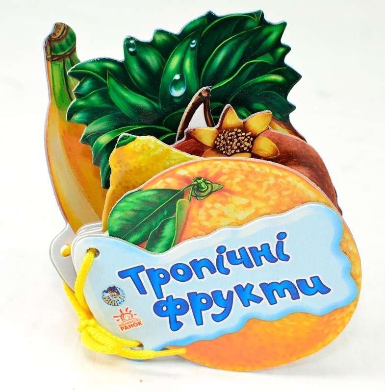"""Отгадай-ка """"Тропічні фрукти"""" /укр/ - М248020У  (30) """"RANOK"""""""