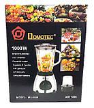 Блендер измельчитель 2в1 + кофемолка Domotec MS-6609 1000Вт, фото 2