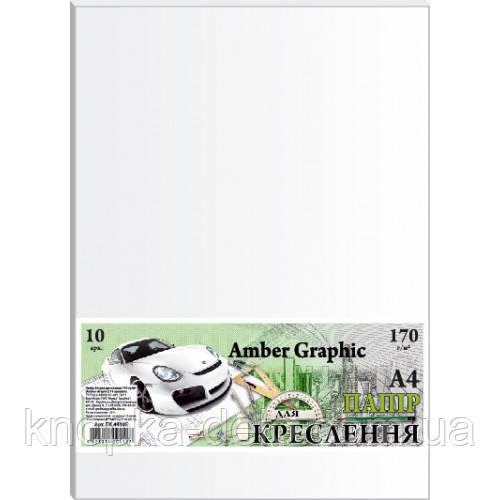 Папір для креслення A4 10арк. (170г/м2) AmberGraphic в терм/плівці ПК4410Е