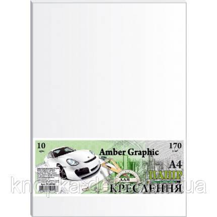 Папір для креслення A4 10арк. (170г/м2) AmberGraphic в терм/плівці ПК4410Е, фото 2