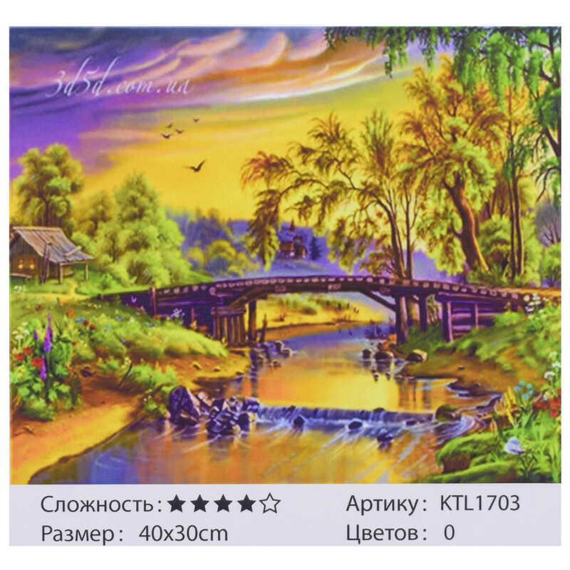 """Картина за номерами KTL 1703 (30) """"Сільська живопис"""", 40х30см, в коробці"""