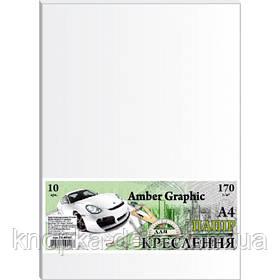 Папір для креслення A3 10арк. (170г/м2) AmberGraphic в терм/плівці ПК3410Е