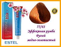 Стойкая крем-краска Estel Essex Extra Red 77/43 Эффектная румба Русый медно-золотистый 60 мл,