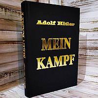 Адольф Гитлер Моя борьба (Mein Kampf) белая бумага. Твердый переплет.