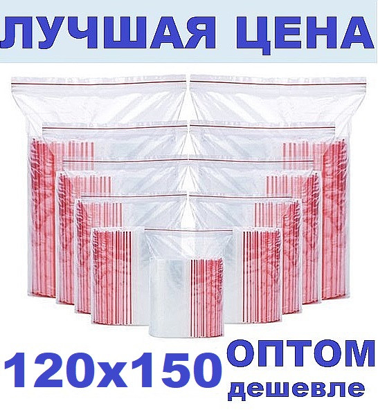 Зип пакеты 120х150мм за 100 штук  Zip Lock / пакет с замком