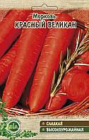 Морковь Красный великан (вес 20 г.) (в упаковке 10 шт)