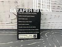Оригинальная батерея для телефона M9 China ВЫГОДНОЕ ПРЕДЛОЖЕНИЕ
