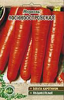 Морква московська пізня (20 р.) (в упаковці 10 шт)