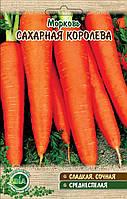 Морква Цукрова королева вага (вага 20 р.) (в упаковці 10 шт), фото 1
