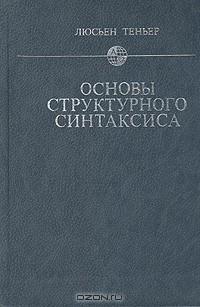 Теньер Л. Основы структурного синтаксиса