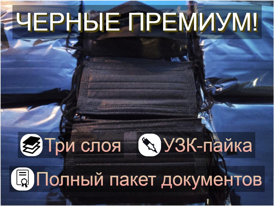 Маски медицинские чёрные ПРЕМИУМ качество! Трехслойные Мельтблаун защитные с фиксатором Украина/Дропшиппинг
