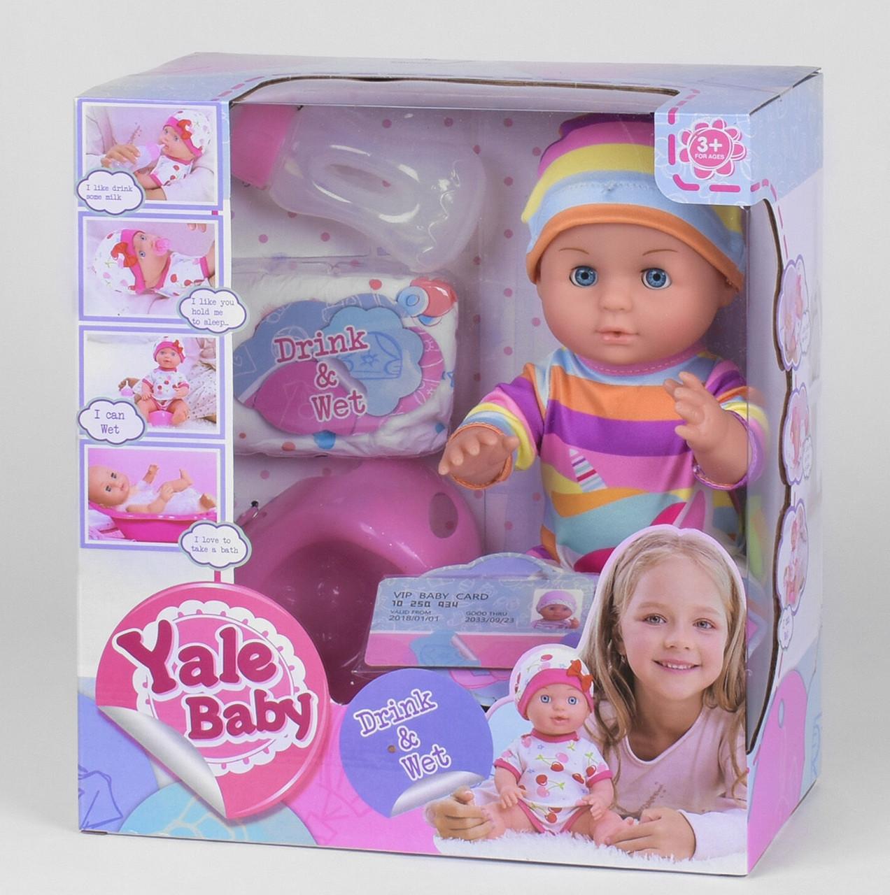 Пупс функциональный Yale Baby кушает, ходит в туалет, с аксессуарами, в коробке