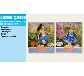 Кукла  Фея   Emily  2 вида с аксессуарами QJ080B/QJ080D