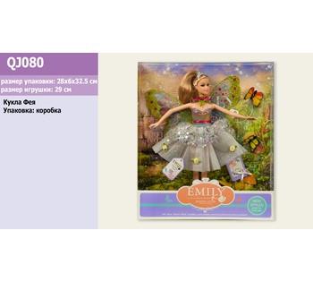 Кукла  Фея   Emily  с аксессуарами QJ080