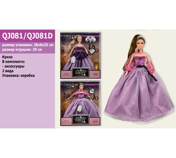 Кукла  Emily  2 вида, с аксессуарами QJ081/ QJ081D