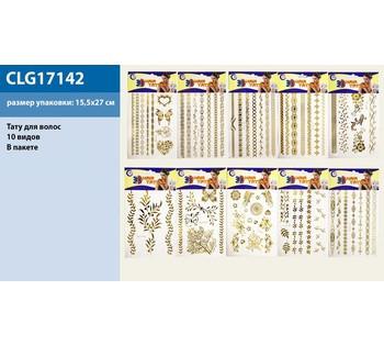 Косметика  Тату  CLG17142  10 видов, тату для воло, цена за шт, в пак.15, 5*27см