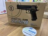 Пистолет Детский Пневматический ZM26 МЕТАЛЛ, фото 3