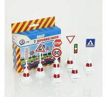 Набір дорожніх знаків 4357